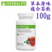 賀寶芙草本濃縮速溶茶飲(原味100g)