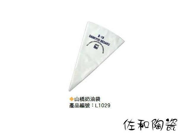 ~佐和陶瓷餐具~【38L1029山橋奶油袋】奶油袋/擠奶油/蛋糕/烘焙用