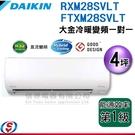 【信源】4坪 DAIKIN大金R32冷暖變頻一對一冷氣-橫綱S系列 RXM28SVLT/FTXM28SVLT 含標準安裝