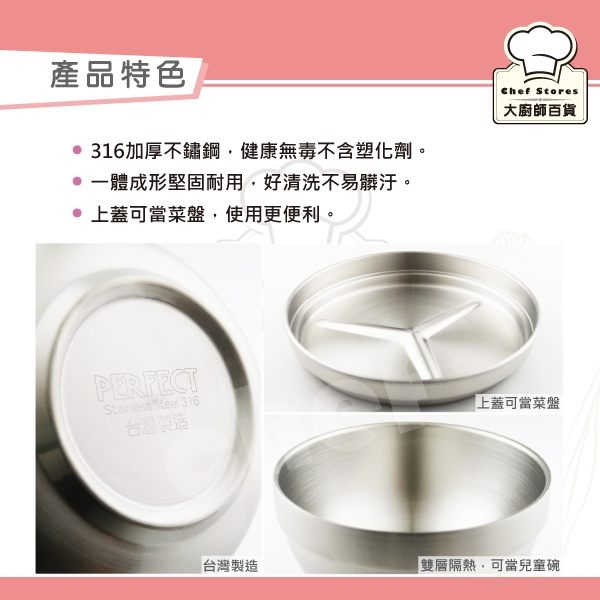 理想牌極緻316不鏽鋼隔熱碗(附蓋)14cm上蓋可當菜盤-大廚師百貨