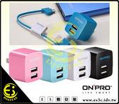 ES數位 ONPRO UC-2P01 雙USB充孔 DC5V 2.4A 快速 旅充 家用頭 BSMI認證 充電頭 充電器 平板 電源供應器