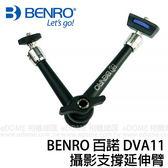BENRO 百諾 DVA11 攝影支撐延伸臂 (24期0利率 免運 勝興公司貨)  魔術延伸臂 鋁合金材質 EASY LINK 通用