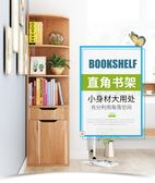 書架書櫃 歐意朗簡易書櫃創意書架簡約現代小書櫃多功能置物架大容量收納櫃 酷我衣櫥