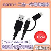 Tim哥推薦【norm+】 USB Type-C / Micro USB 二合一 超耐折 充電傳輸線 3.1A,聯強嚴選