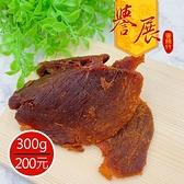 【譽展蜜餞】原味豬肉乾 300g/200元
