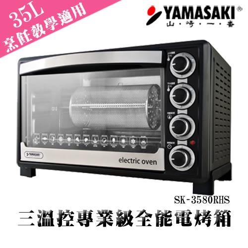 [結帳價3490] 山崎三溫控35L專業級電烤箱 SK-3580RHS+(贈3D旋轉輪烤籠)