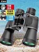 雙筒望遠鏡高倍高清夜視演唱會 全館免運