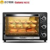 K12電烤箱32L大容量家用烘焙小型全自動多功能烤箱旗艦 每日特惠NMS