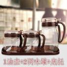廚房用品 家用油壺調味罐瓶調料盒罐調味盒佐料盒玻璃密封鹽罐套裝