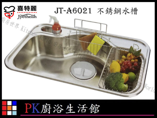 ❤PK廚浴生活館❤高雄喜特麗 JT-A6021 不鏽鋼水槽 舊型號 JT-A6018 ☆表面毛絲面效果處理