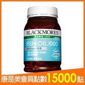 澳佳寶深海魚油1000 200顆 【康是美】