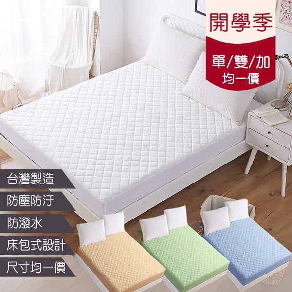 台灣製造 單/雙/加 防塵防汙保潔墊