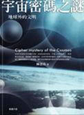 (二手書)宇宙密碼之謎:地球外的文明