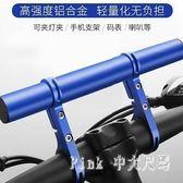 自行車車把延伸支架山地車擴展支架摩托車拓展支架延長架單車配件 qz4347【Pink中大尺碼】