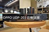 新竹專業音響店【名展音響】OPPO UDP-203 SE改機歐酷版 藍光4K播放機(另有越獄改機歐酷版)