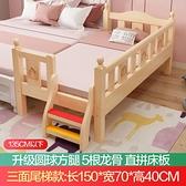 兒童床 實木兒童床帶護欄嬰兒小床男孩女孩公主床單人床邊床加寬拼接大床【快速出貨】