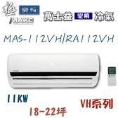 【萬士益冷氣】11kw 極變頻18-22坪 冷暖一對一《MAS-112VH/RA-112VH》全機3年保固