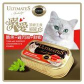 【力奇】溺愛 頂級無穀主食貓罐(鮪魚+雞肉絲+鮮蝦)85g -42元【CP值爆表的人氣貓罐】可超取(C002C22)