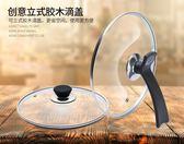 鍋蓋 不銹鋼化玻璃炒煎奶湯燉可視鍋蓋
