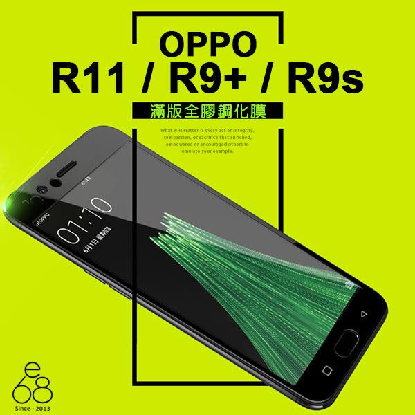 不怕彩虹紋! 全膠 滿版 9H 鋼化 玻璃貼 OPPO R11 / R9S / R9 Plus 手機 螢幕 保護貼 滿膠 全屏 無紋