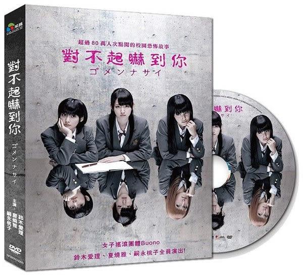 對不起嚇到你 DVD (購潮8)