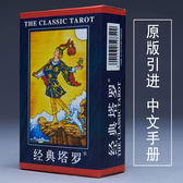 塔羅牌 經典塔羅牌解牌手冊經典版韋特塔羅牌 全套占卜牌78張-奇幻樂園