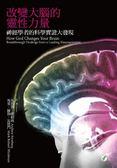 (二手書)改變大腦的靈性力量-神經學者的科學實證大發現
