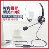 杭普 V201T 客服電話耳機 話務員耳麥座機頭戴式電銷專用 帶調音