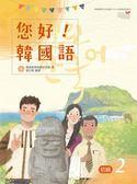 您好!韓國語初級2(附CD)