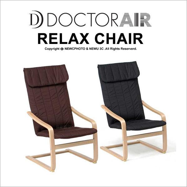 ★ 24期免運★DOCTOR AIR Relax Chair 紓壓椅 (兩色) 公司貨 輕巧 可搭配按摩椅墊 薪創數位
