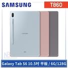 Samsung Galaxy Tab S6 10.5吋 【送原廠鍵盤皮套+原廠充電座+鋼化貼+觸控筆】 平板 T860 (6G/128G)