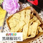 健康本味切片系列麻辣、黑胡椒、鮭魚3 種口味 180g TW00201 千御國際