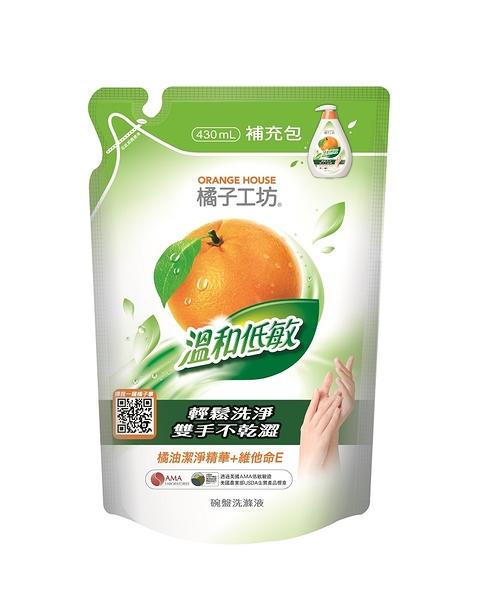 橘子工坊溫和低敏碗盤洗滌液/洗潔精/洗碗精補充包430ml