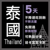 現貨 泰國通用 5天 AIS電信 4G 不降速吃到飽 免開通 免設定 網路卡 網卡 上網卡