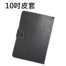 10吋高質感皮套 OPAD十吋通用皮套 變形平板 可站立 磁扣式 四角勾專利 OPAD平板保護套