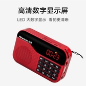 收音機新款小型迷你便攜式可充電多功能插卡播放器歌曲【全館免運八折下殺】