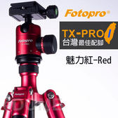 FOTOPRO 富圖寶 TX-PRO1 紅色 魅力紅 反折三腳架 (24期0利率 免運 湧蓮公司貨) 附雲台+腳架套 C4i 改款