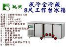 8尺工作台冰箱/風冷全藏工作台冰箱/臥式冰箱/瑞興全藏雙門工作台冰箱/600L桌下型冰箱/大金
