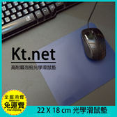 【KTNET 高耐磨泡棉光學鼠墊】KTMP238BL 底部防滑設計科技藍色 22公分X18公分 光學滑鼠墊 滑鼠墊