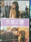 挖寶二手片-Z87-015-正版DVD-日片【天使之戀】-佐佐木希 谷原章介(直購價)