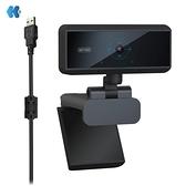 視訊攝影機USB電腦網路直播攝像頭500萬自動對焦視頻網路教學會議 【快速出貨】