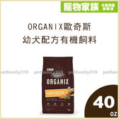 寵物家族-ORGANIX歐奇斯幼犬配方有機飼料40oz