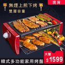 電燒烤爐 韓式家用電烤爐 無煙烤肉機 大...