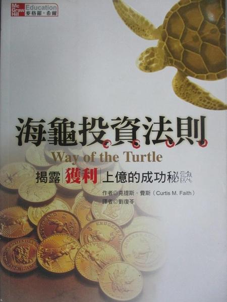 【書寶二手書T8/投資_MIR】海龜投資法則-揭露獲利上億的成功秘訣_克提斯.費斯