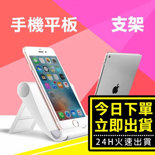 [24H 台灣現貨] [賠本下殺]通用支架 懶人支架 手機座 iphone 手機 平板 sony HTC 三星 i7 i8 ix