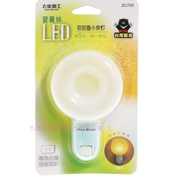 【九元生活百貨】甜甜圈小夜燈 台灣製造 LED夜燈