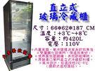 全新單門玻璃冷藏櫃/冷藏展示櫃/冷藏冰箱/420L玻璃冷藏/單門冰箱/玻璃冷藏櫥/大金餐飲
