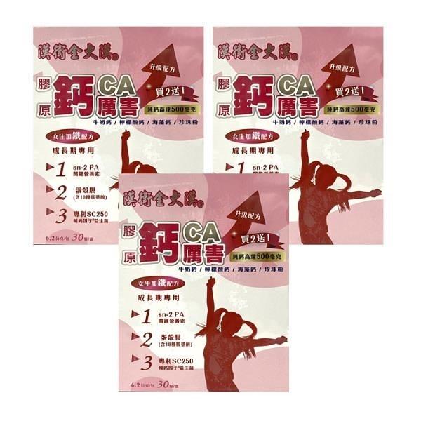 【南紡購物中心】漢衛金大漢 膠原鈣厲害(女生成長期專用)/轉大人6.2g*30包 3入組