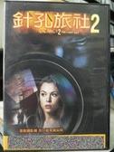 挖寶二手片-C03-002-正版DVD-電影【針孔旅社2】-蜜糖第一名-安琪布克娜*噬血神差-大衛莫斯科(直購