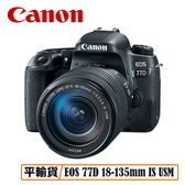 送64G /3C LiFe/ CANON EOS 77D 18-135mm IS USM 單眼相機 平行輸入 店家保固一年